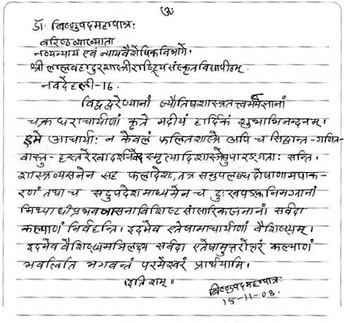 an essay on mother in sanskrit Her father, anant shastri dongre, who stayed at a place in western ghats, called gangamoola, (mala village, karkala, karnataka) was a sanskrit scholar and believed that women should have education.